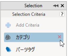 SelectionCriteriaRemoveJP.png