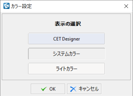 ApplicationColorSettingJP.png